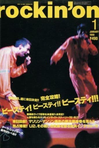 rockin'on 1999/1 ロッキング・オン