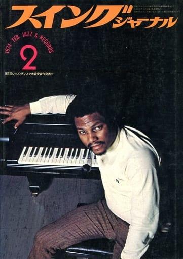 Swing JOURNAL 1974年2月号 スイングジャーナル