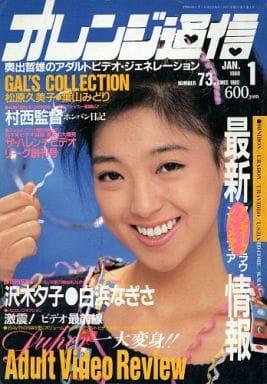 オレンジ通信 1988年1月号