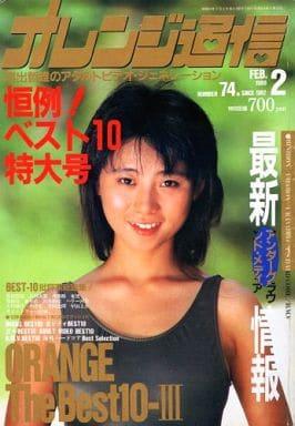 オレンジ通信 1988年2月号