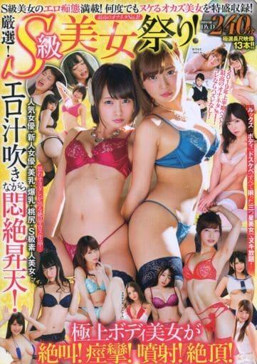 DVD付)厳選! S級美女祭り!