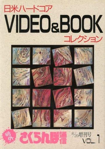切取あり)号外 さくらんぼ通信 1987年8月20日増刊号 VOL.1