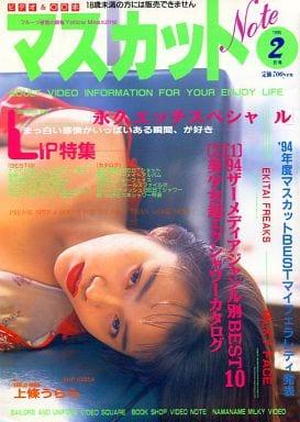 マスカットノート 1995/2