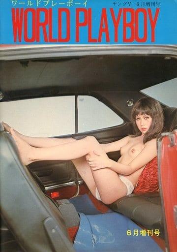 WORLD PLAYBOY 1971年6月増刊号 ワールドプレイボーイ