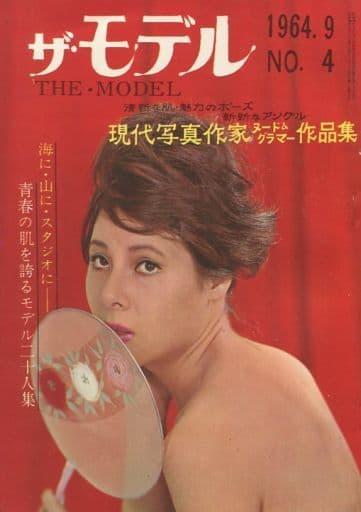 ザ・モデル 1964年9月号 No.4