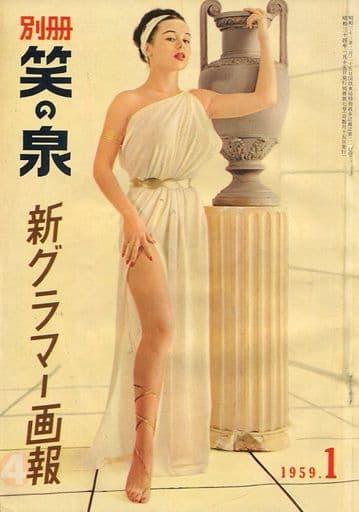 別冊笑の泉 1959年1月号