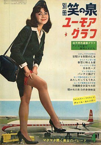 付録付)別冊笑の泉 1961年4月号