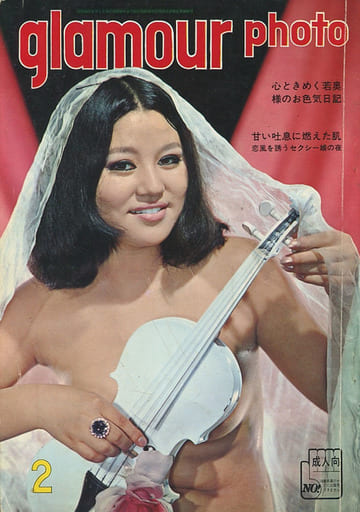 付録付)GLAMOUR PHOTO 1969年2月号 グラマーフォト