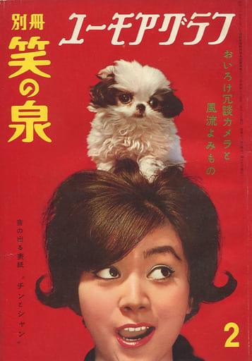 別冊笑の泉 1960年2月号