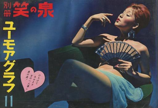 付録付)別冊笑の泉 1960年11月号