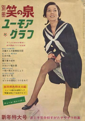 付録付)別冊笑の泉 1961年1月号