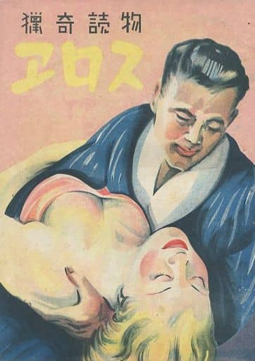 エロス 1948年創刊号