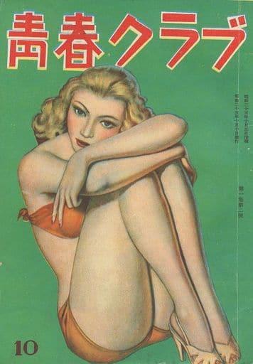 青春クラブ 1950年10月号