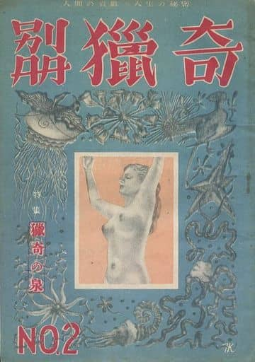 別冊猟奇 NO.2