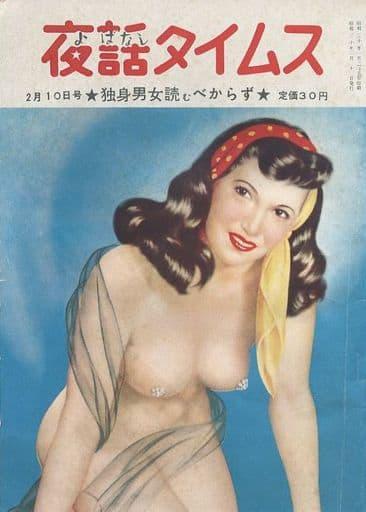 夜話タイムス 1955年2月10日号