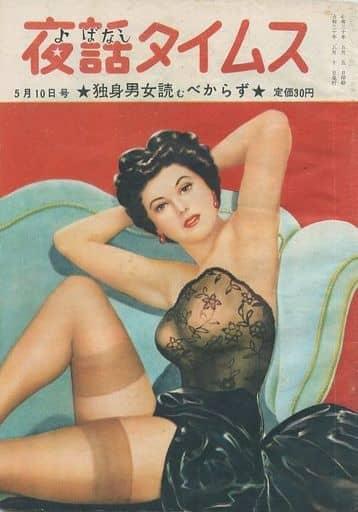 夜話タイムス 1955年5月10日号