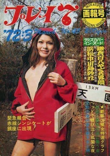 プレイ7 画報号 1972年3月号