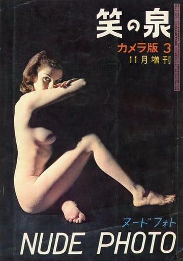 ランクB)笑の泉 カメラ版3 1961年11月増刊
