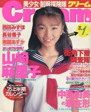 Cream 1995年1月号
