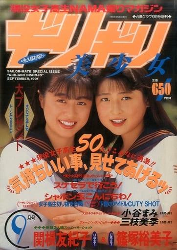 切取あり)ギリギリ美少女 1991年9月号