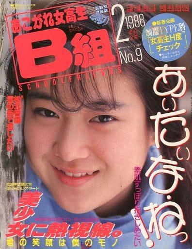 あこがれ女○生B組 No.9 1988年2月号