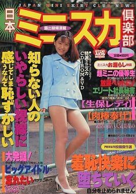 日本ミニスカ倶楽部 1997/1