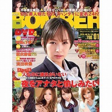 DVD付)MeruFre! magazine BOMBER 2010年1月号(DVD1枚)