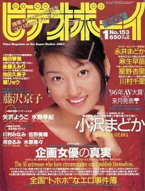 ビデオボーイ No.153 1997年1月号