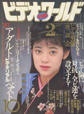 ビデオ・ザ・ワールド 1988年2月号