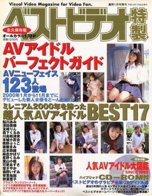 CD付)ベストビデオ特製 AVアイドルパーフェクトガイド