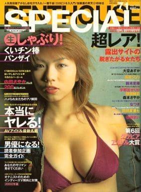 PENTHOUSE SPECIAL VOL.71 2002年2月号