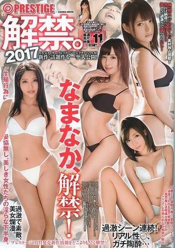 DVD付)解禁。2017