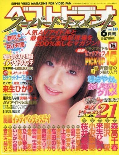 ベストビデオ スーパードキュメント Vol.10 2002/6