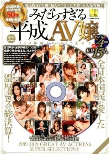 DVD付)みだらすぎる平成AV嬢