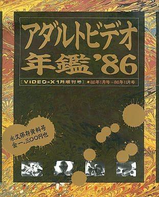 アダルトビデオ年鑑'86