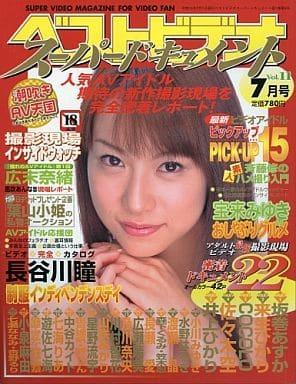 ベストビデオ スーパードキュメント Vol.11 2002/7