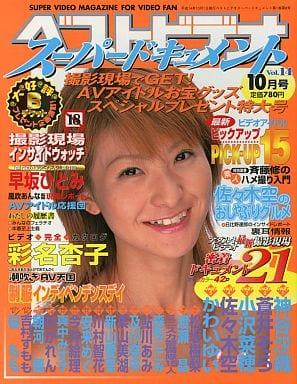 ベストビデオ スーパードキュメント Vol.14 2002/10