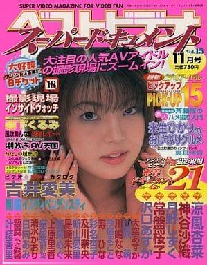 ベストビデオ スーパードキュメント Vol.15 2002/11