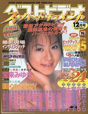 ベストビデオ スーパードキュメント Vol.16 2002/12