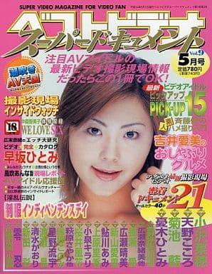 ベストビデオ スーパードキュメント Vol.9 2002/5
