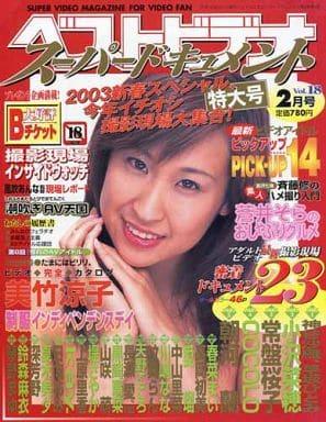 ベストビデオ スーパードキュメント 2003/02