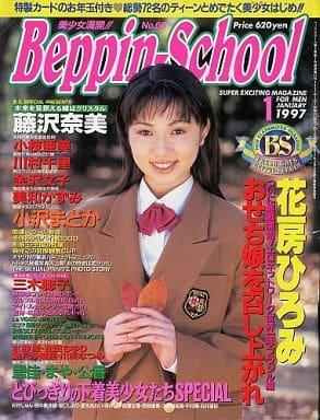 Beppin School 1997年01月号