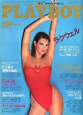 PLAYBOY 日本版 1980年01月号 第55号