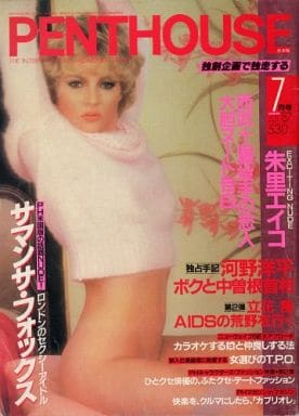 PENTHOUSE 日本版 1987年7月号