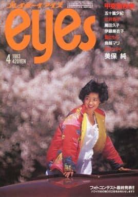 付録付)プレイボーイアイズ eyes 1983年04月号