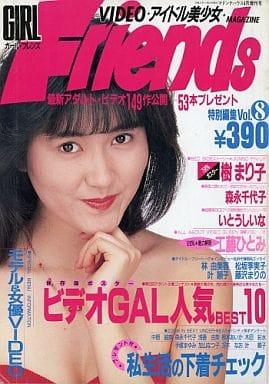 ガールフレンズ 1990/4 Vol.8
