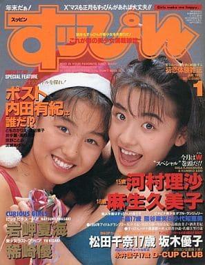 すッぴん 1995年1月号 No.102