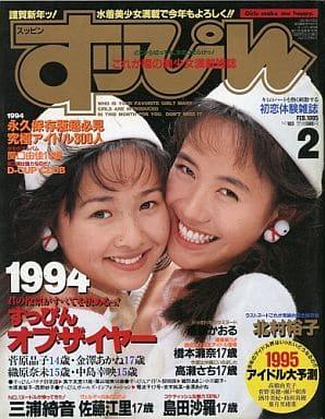 すッぴん 1995年2月号 No.103