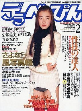 デラべっぴん 1995年2月号 No.111