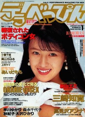 デラべっぴん 1991年1月号 No.62